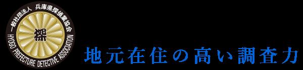 姫路探偵事務所,地元在中の高い調査力