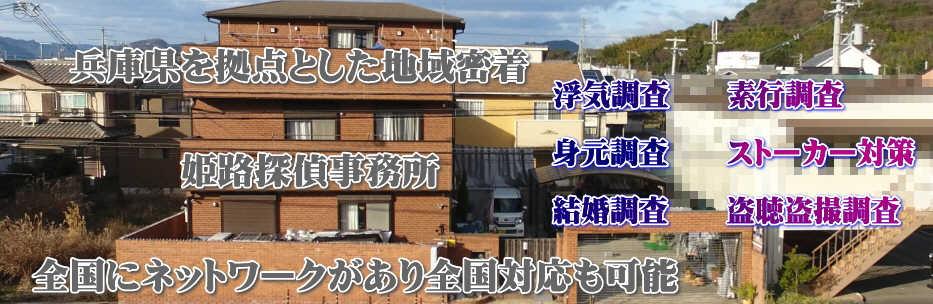 姫路探偵事務所