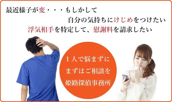 兵庫県の浮気調査・不倫調査・不貞行為