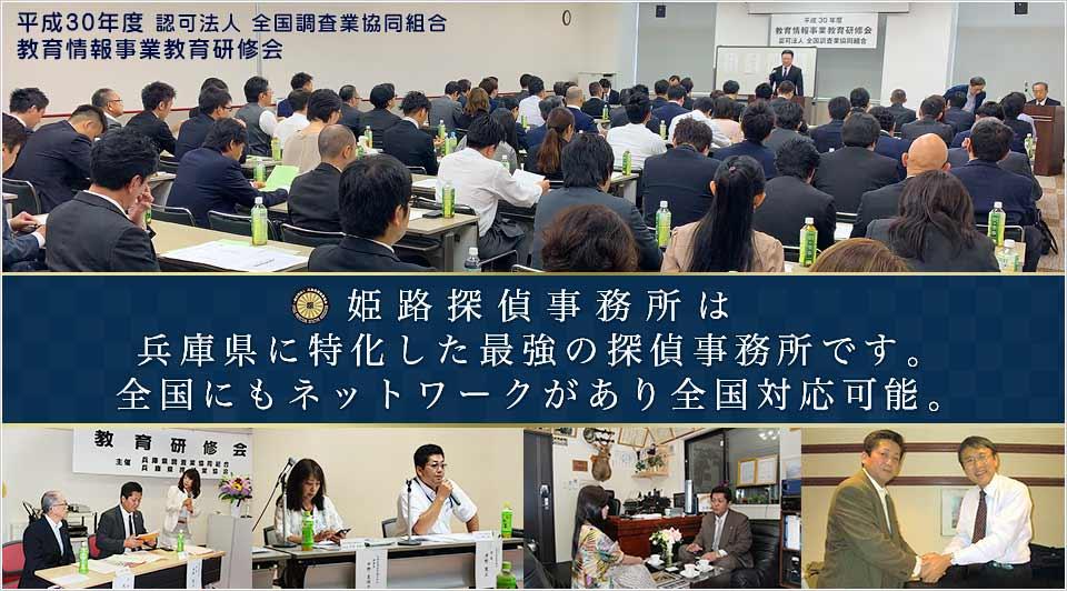 姫路の浮気調査・素行調査は姫路探偵事務所へ