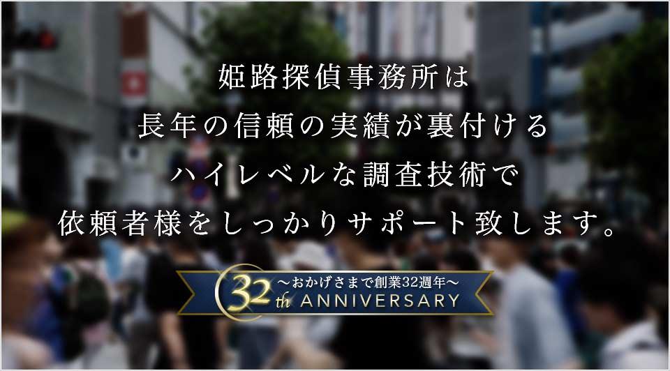 姫路市の不倫調査、浮気調査は長年の経験がある姫路探偵事務所へ